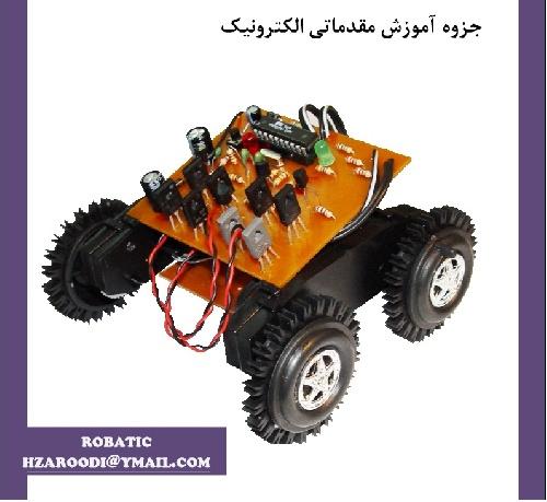 جزوه مقدماتی علمی و کاربردی الکترونیک و رباتیک